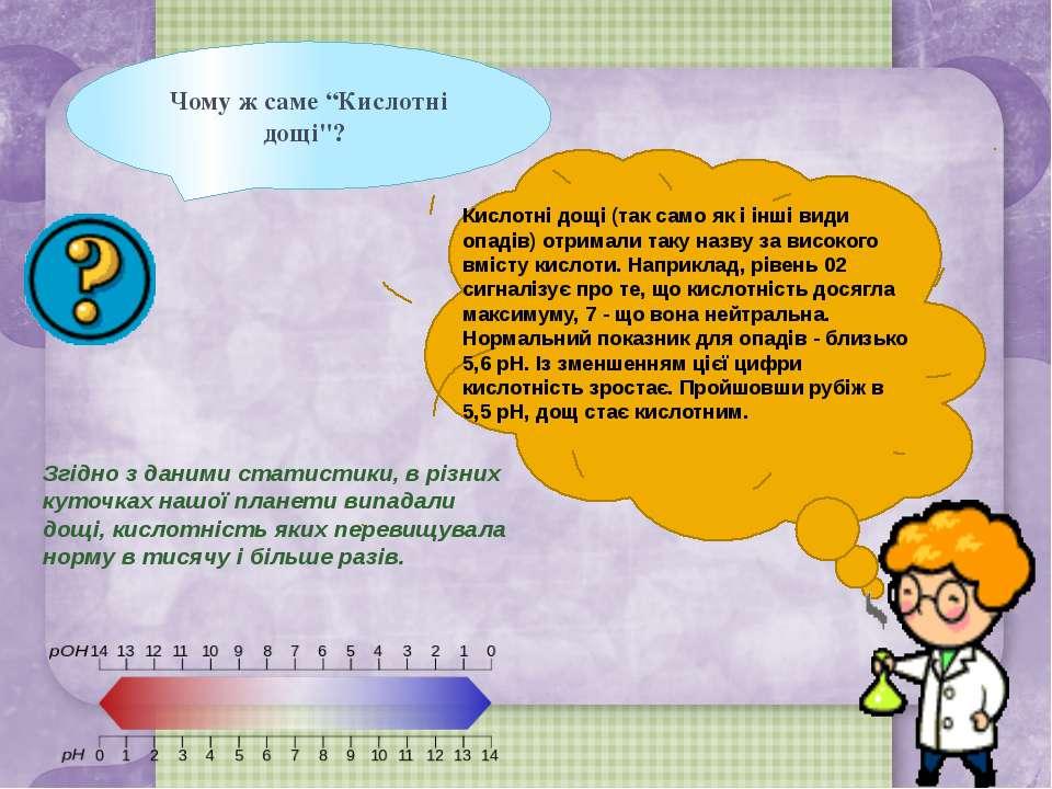 """Чому ж саме """"Кислотні дощі""""? Згідно з даними статистики, в різних куточках на..."""