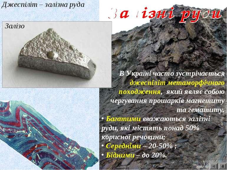 Джеспіліт – залізна руда 4 В Україні часто зустрічається джеспіліт метаморфіч...
