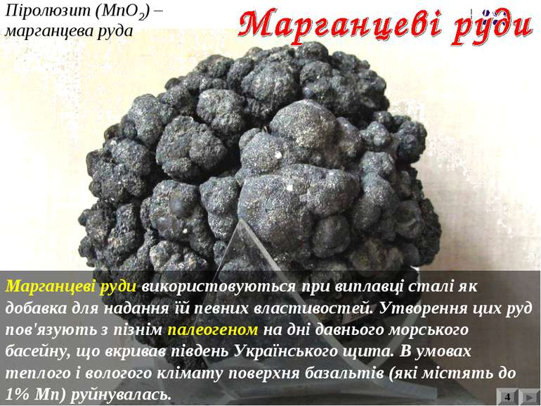 Відвали пустої породи після збагачення кам'яного вугілля Піролюзит (МnО2) – м...
