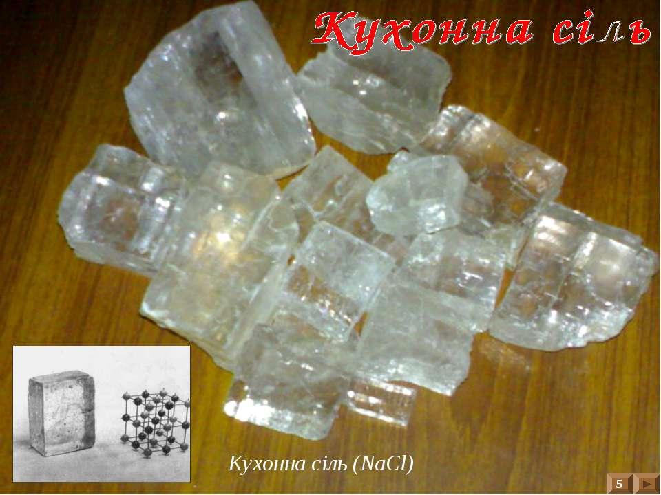5 Кухонна сіль (NaCl)