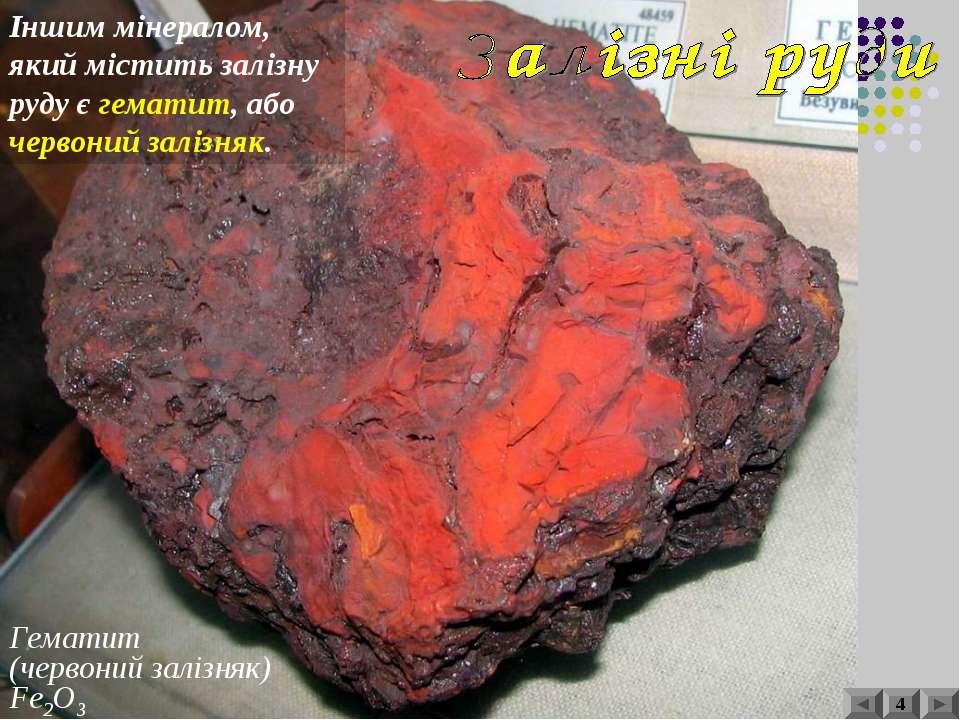 Гематит (червоний залізняк) Fe2O3 4 Іншим мінералом, який містить залізну руд...