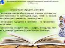 Класифікація забруднень атмосфери За агрегатним станом забруднювальні речовин...