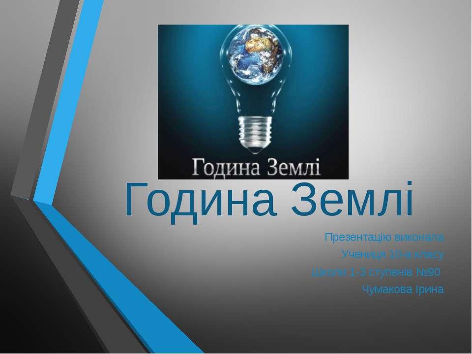Година Землі Презентацію виконала Учениця 10-а класу Школи 1-3 ступенів №90 Ч...