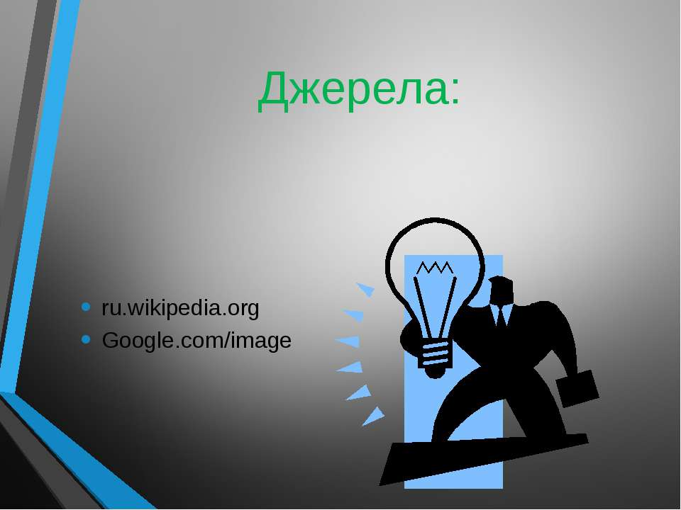 Джерела: ru.wikipedia.org Google.com/image