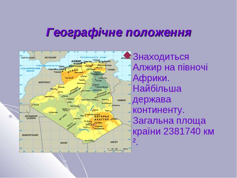 Географічне положення Знаходиться Алжир на півночі Африки. Найбільша держава ...
