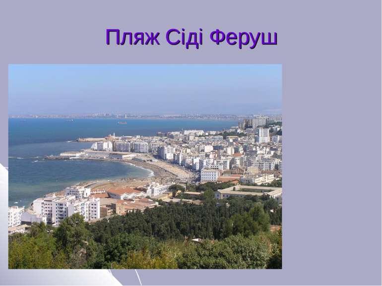 Пляж Сіді Феруш