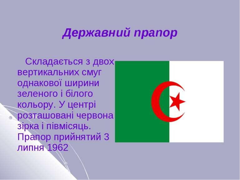 Державний прапор Складається з двох вертикальних смуг однакової ширини зелено...