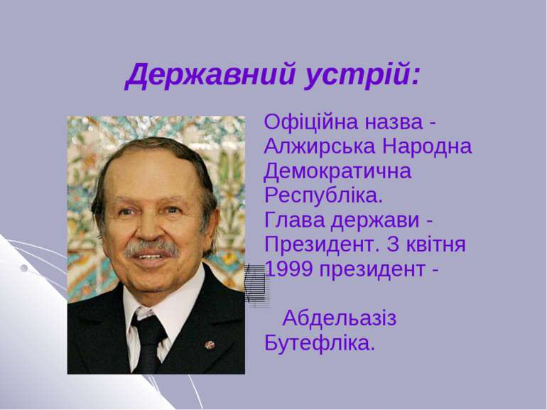 Державний устрій: Офіційна назва - Алжирська Народна Демократична Республіка....