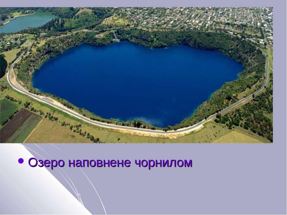 Озеро наповнене чорнилом