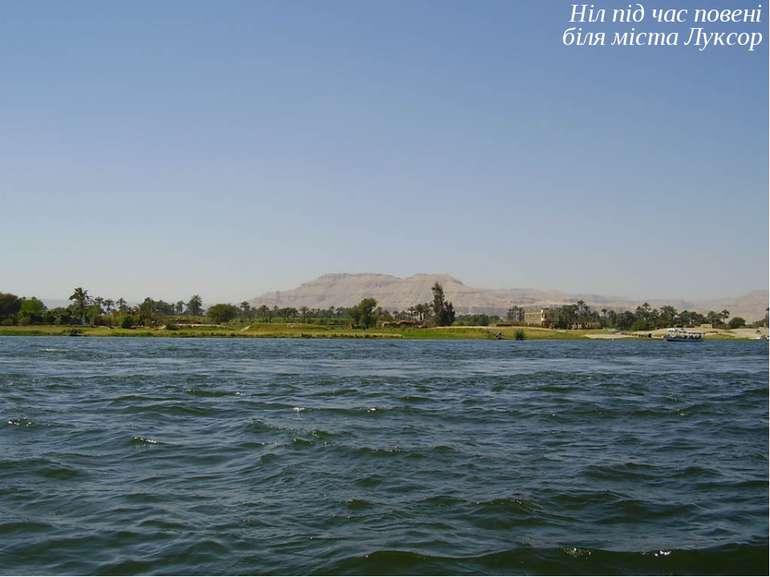 Ніл під час повені біля міста Луксор
