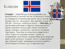 Ісландія Ісландія—європейськаострівна держава, що розташована у північній ...