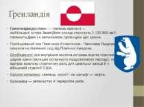 Ґренландія Гренландія(дослівно— «зелена країна»)— найбільшийострівЗемлі(й...