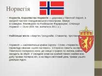 Норвегія Норвегія, Королівство Норвегія— держава у Північній Європі, в захід...