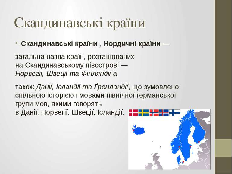 Скандинавські країни Скандинавські країни,Нордичні країни— загальна назва ...