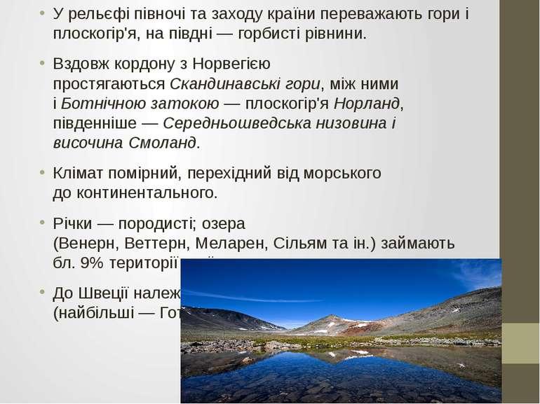 У рельєфі півночі та заходу країни переважають гори і плоскогір'я, на півдні...