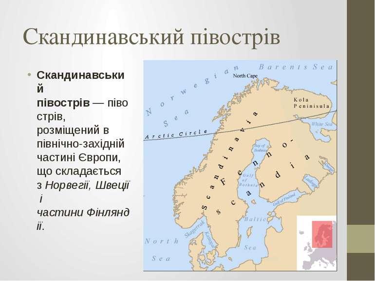 Скандинавський півострів Скандинавський півострів—півострів, розміщений в п...