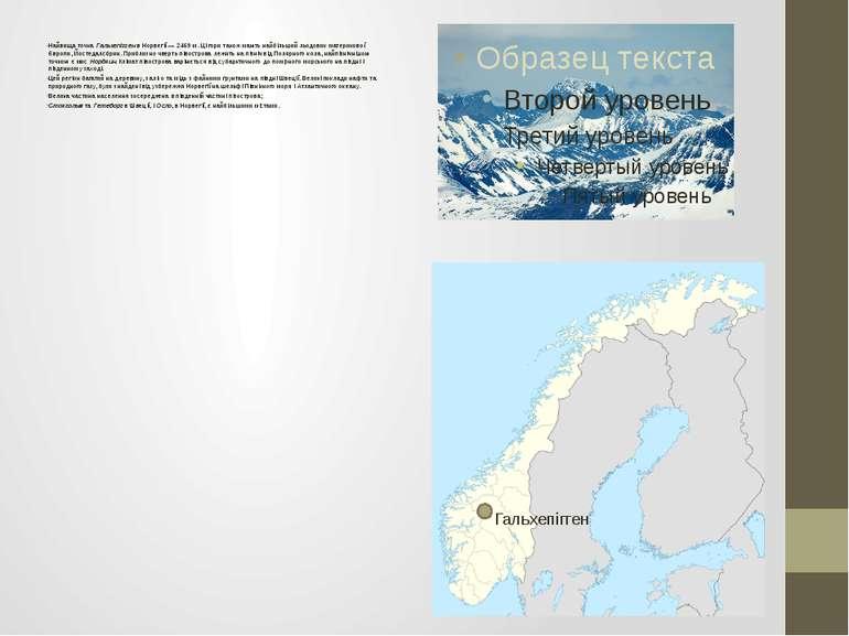 Найвища точкаГальхепіггенв Норвегії — 2469 м. Ці гори також мають найбільши...