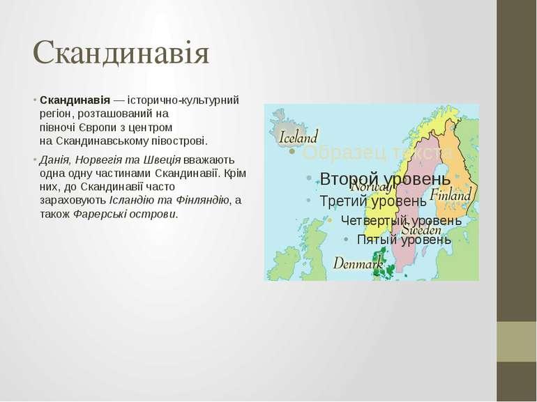 Скандинавія Скандинавія— історично-культурний регіон, розташований на півноч...