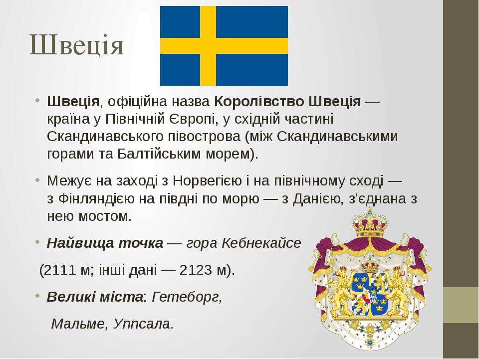 Швеція Швеція, офіційна назваКоролівство Швеція— країна у ПівнічнійЄвропі,...