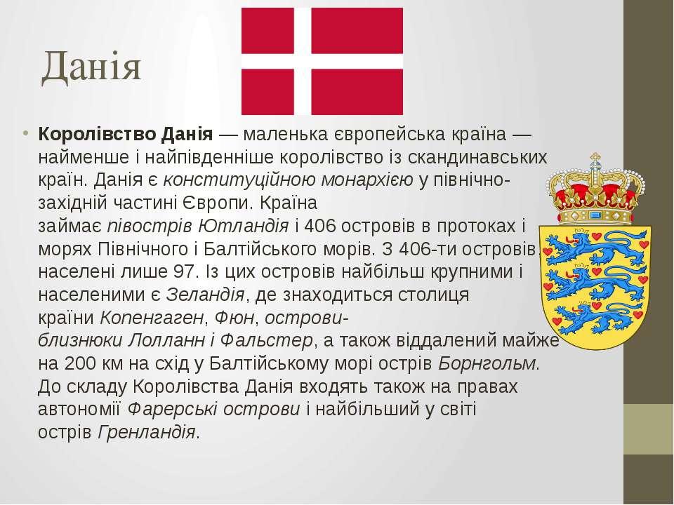 Данія Королівство Данія— маленька європейська країна — найменше і найпівденн...