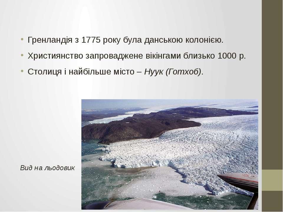 Гренландія з1775року буладанськоюколонією. Християнство запровадженевікі...