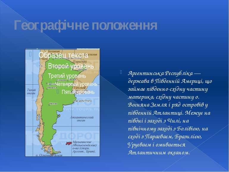 Географічне положення Аргентинська Республіка — держава в Південній Америці, ...