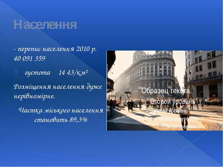 Населення - перепис населення 2010 р. 40 091 359 густота 14 43/км² Розміщення...