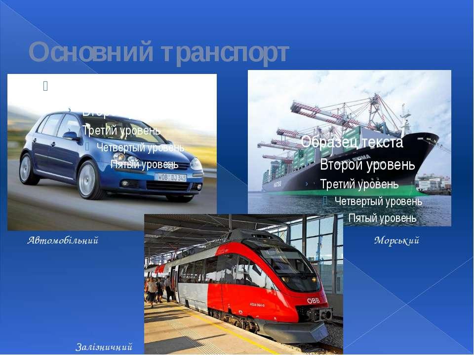 Основний транспорт Автомобільний Морський Залізничний