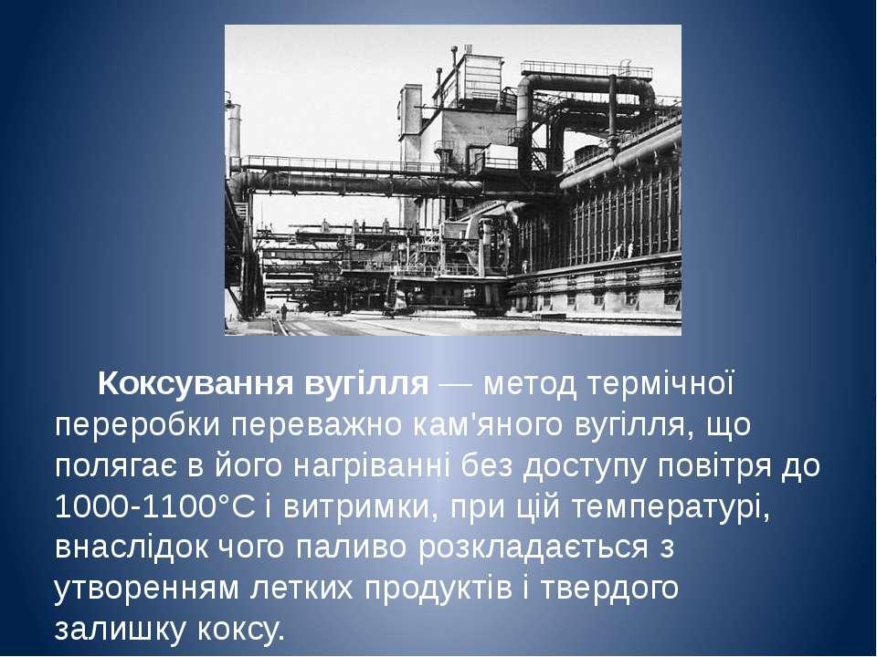 Коксування вугілля— метод термічної переробки переважно кам'яного вугілля, щ...
