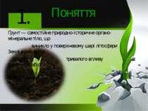 Поняття Ґрунт— самостійне природно-історичне органо-мінеральне тіло, що вини...