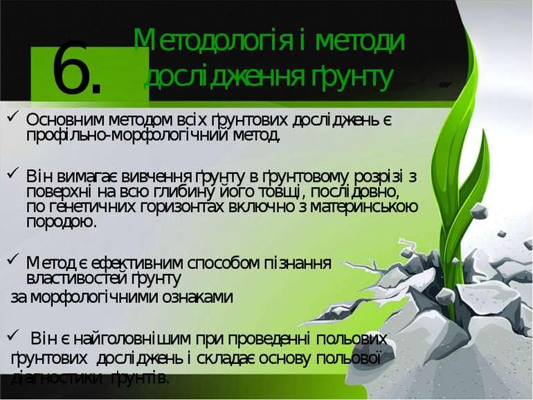 Методологія і методи дослідження ґрунту Основним методом всіх ґрунтових дослі...