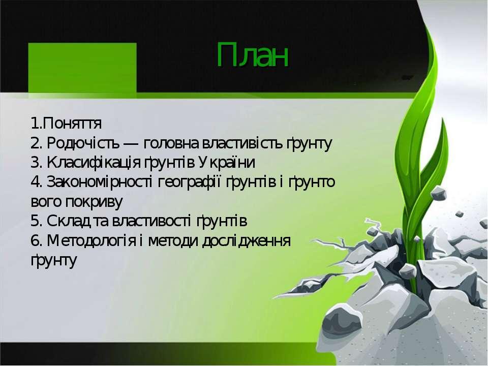 План 1.Поняття 2.Родючість — головна властивість ґрунту 3.Класифікація ґрун...