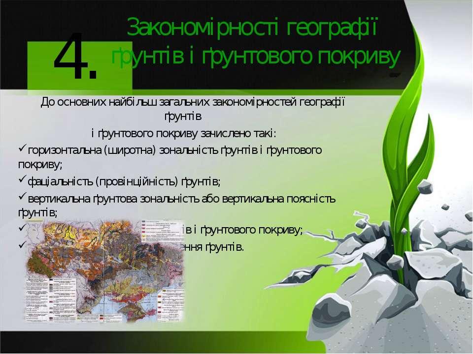 Закономірності географії ґрунтів і ґрунтового покриву До основних найбільш за...