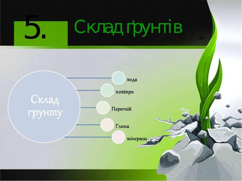 Склад ґрунтів 5.