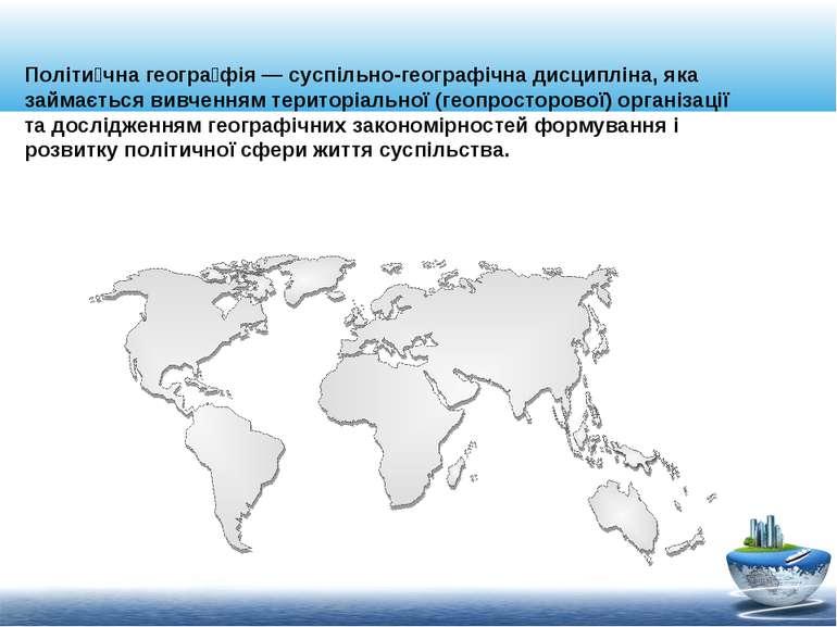 Політи чна геогра фія — суспільно-географічна дисципліна, яка займається вивч...