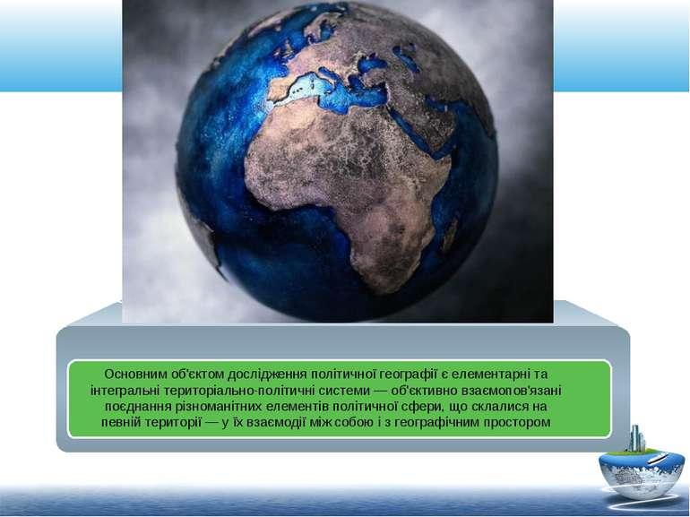 Click to add Title Основним об'єктом дослідження політичної географії є елеме...
