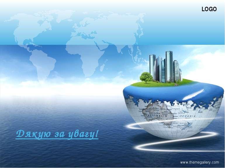 www.themegallery.com Дякую за увагу! LOGO