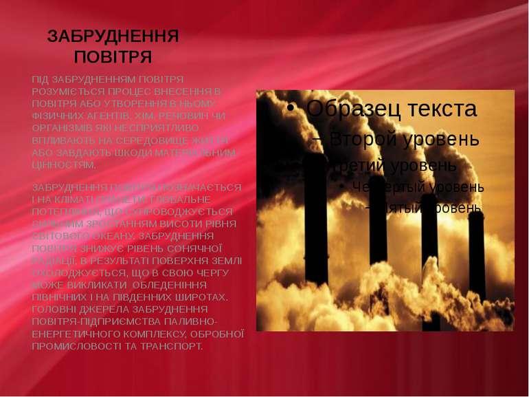 ЗАБРУДНЕННЯ ПОВІТРЯ ПІД ЗАБРУДНЕННЯМ ПОВІТРЯ РОЗУМІЄТЬСЯ ПРОЦЕС ВНЕСЕННЯ В ПО...