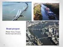 Водні ресурси Річки: Темза, Северн, Манчестерський канал