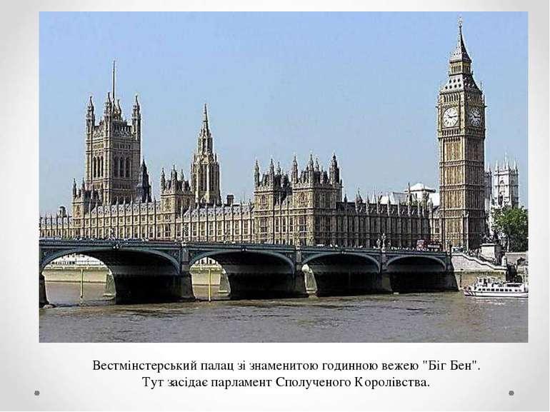 """Вестмінстерський палац зі знаменитою годинною вежею """"Біг Бен"""". Тут засідає па..."""