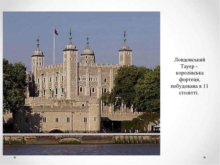 Лондонський Тауер - королівська фортеця, побудована в 11 столітті.