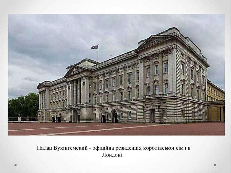 Палац Букінгемский - офіційна резиденція королівської сім'ї в Лондоні.