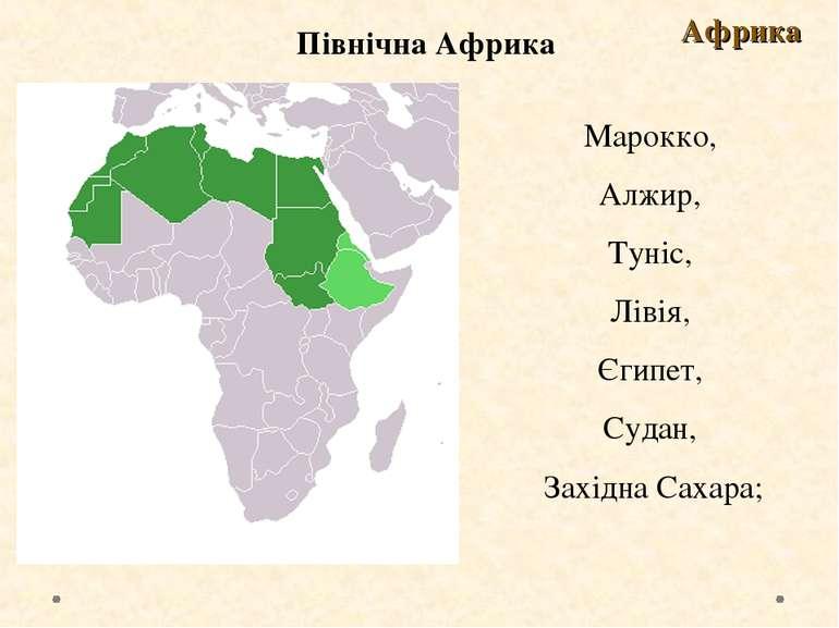 Північна Африка Африка Марокко, Алжир, Туніс, Лівія, Єгипет, Судан, Західна С...