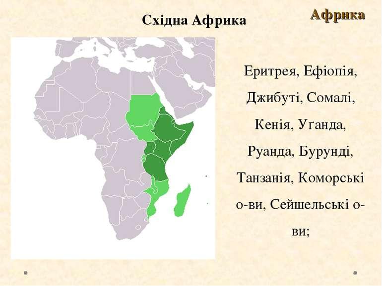 Східна Африка Африка Еритрея, Ефіопія, Джибуті, Сомалі, Кенія, Уґанда, Руанда...