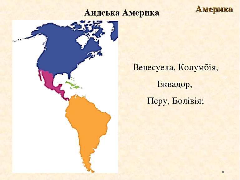 Андська Америка Америка Венесуела, Колумбія, Еквадор, Перу, Болівія;