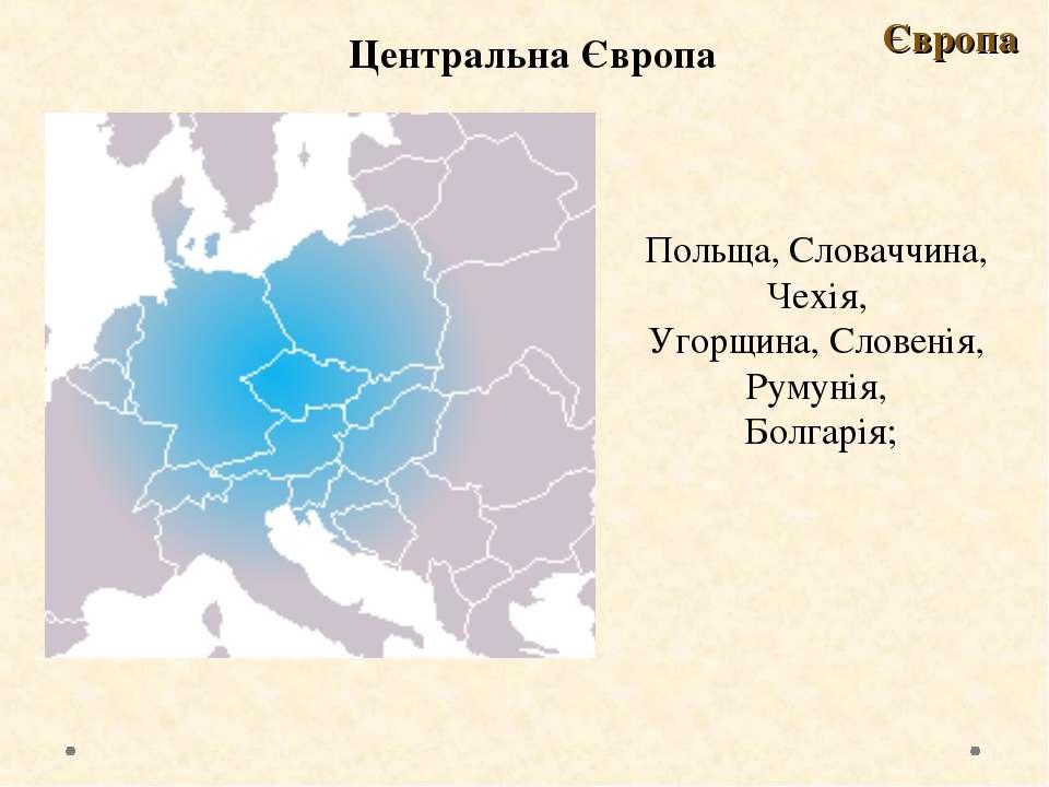 Центральна Європа Європа Польща, Словаччина, Чехія, Угорщина, Словенія, Румун...
