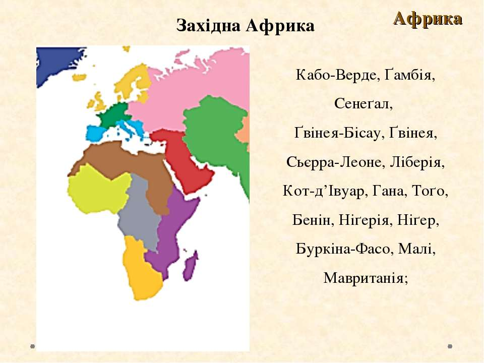 Західна Африка Африка Кабо-Верде, Ґамбія, Сенеґал, Ґвінея-Бісау, Ґвінея, Сьєр...