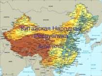 Китайская Народная Республика Китай (КНР)