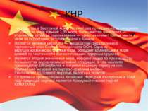 КНР государствовВосточной Азии. Крупнейшее по численности населения госуда...