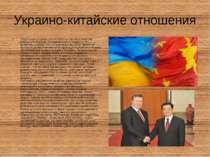 Украино-китайские отношения Украинская сторона рассматривает Китай в качестве...
